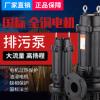 家用农用工地WQ污水泵无堵塞泥浆泵排污泵1.5KW7.5KW23寸三相380V