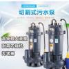 家用切割式污水泵全自动220v单相化粪池排污泵沼气池泥浆泵抽粪机