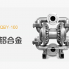 QBY-100上海边科气动隔膜泵不锈钢铸铁铝合金 pp塑料4寸DN100