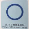BL—50聚氨酯油封