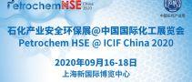 石化产业安全环保展 @ 中国国际化工展览会