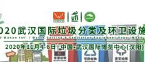 2020武汉国际垃圾分类及环卫设施展