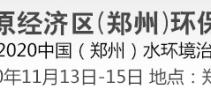 2020第五届中原经济区(郑州)     环保产业博览会