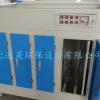UV光氧净化设备 废气治理设备 喷漆房UV光解净化器 活性炭吸附箱