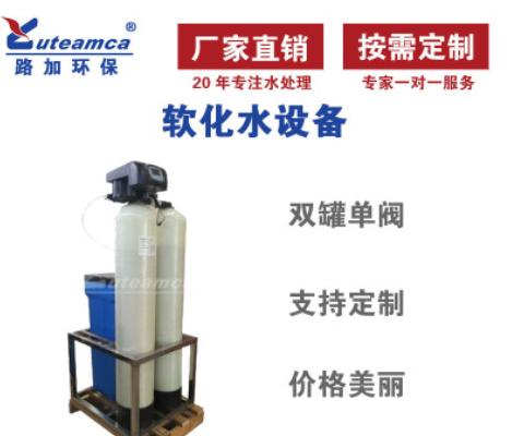 工厂批发全自动软水器 软水机软化水处理设备 1T-50T锅炉配套装置