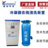中央空调专用胶球冷凝器在线自动清洗装置(一体式)在线清洗装置