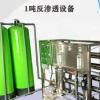 锅炉食品用纯水设备大小型直饮机工业水处理纯净水设备反渗透设备