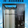 厂家直销1吨水处理设备 纯水设备 RO反渗透设备