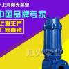 QW无堵塞移动式潜水泵耐磨砂浆泵无堵塞潜污泵抽污水泵离心污水泵