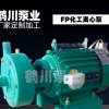 厂家供应卧式塑料离心泵 FP/FPZ型耐腐蚀化工泵塑料离心泵