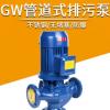 厂家直销GW型管道式无堵塞排污泵LW/WL工业直立式污水污泥管道泵