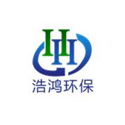 济南浩鸿环保科技有限公司