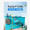 厂家直销组合式气浮机 污水处理设备溶气气浮机 生活污水处理设