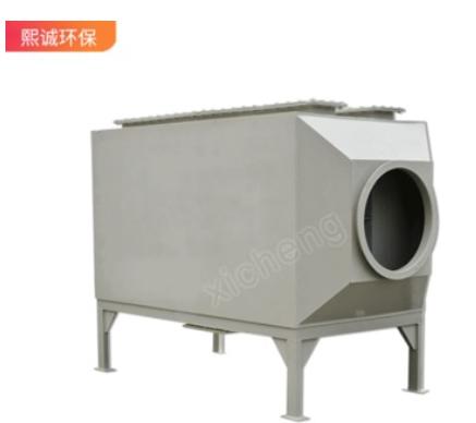 熙诚环保废气处理设备pp阻燃酸碱废气过滤吸附除臭 活性炭环保箱