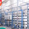 大型工业ro反渗透净水设备 反渗透纯水处理设备厂家 反渗透设备
