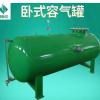 批发气浮卧式溶气罐 小型加压溶气罐 溶气气浮机污水处理设备定制
