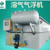 环境设备溶气气浮机工业印染医院生活养殖屠宰一体化污水处理设备