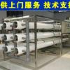 反渗透设备 30吨全自动反渗透水处理 贵阳供应ro反渗透设备 厂家