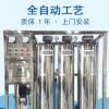 反渗透水处理设备 一体化反渗透设备 供应反渗透水处理设备 厂家