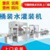 桶装水设备 100桶小型全自动灌装 贵阳供应桶装水生产设备 厂家