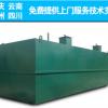 饭店污水处理 小型污水处理 供应贵阳饭店生活污水处理设备 厂家