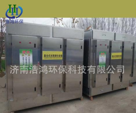 厂家直销uv光氧废气处理环保设备 催化分解设备 光解uv管光氧催化