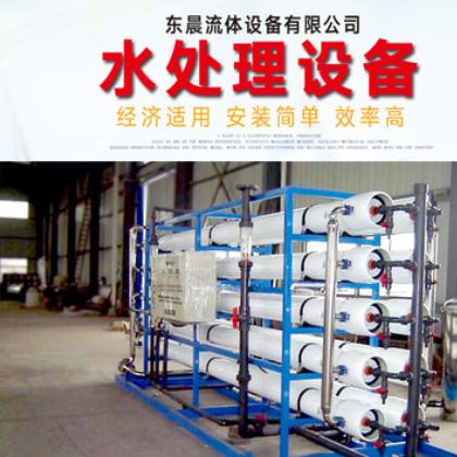 供应批发原水处理设备 反渗透水处理设备 软化水设备 工业纯水机