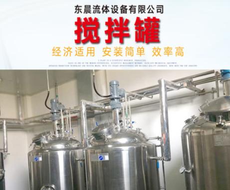 不锈钢搅拌配料罐 蒸汽卧式储罐 不锈钢储罐大容量可定制搅拌罐