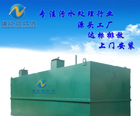 MBR一体化污水处理设备 可定制 地埋式农村生活 污水处理成套设备