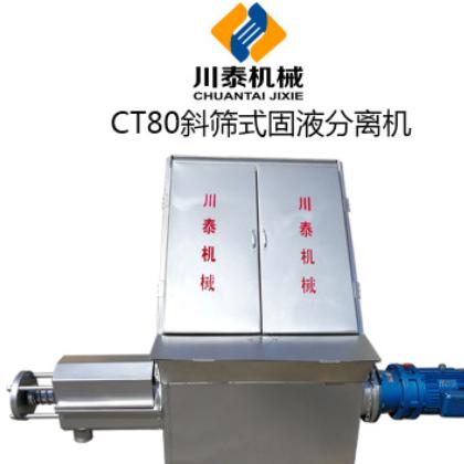 高效率 斜筛式固液分离机 养猪场猪粪处理设备 猪粪处理机