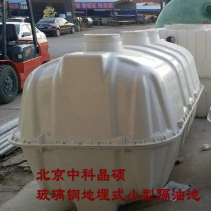 建筑排水系统 住宅别墅 饭店餐厅 小型 地埋式玻璃钢隔油池