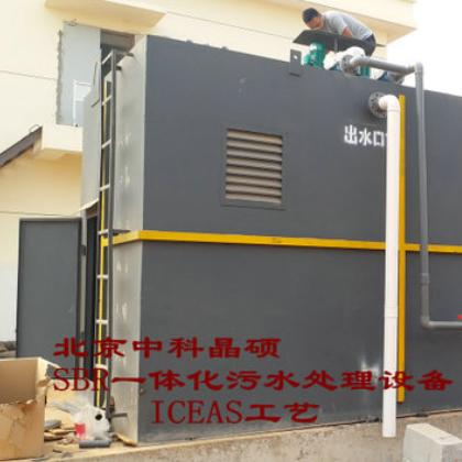 环保水处理 SBR一体化污水处理设备( ICEAS工艺)