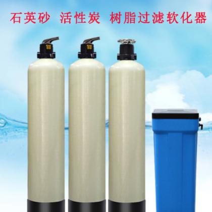 0.5吨农村井水净化过滤石英砂过滤器家用自来水山水井水过滤设备