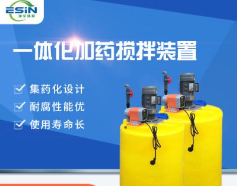 【自产自销】JY型一体化溶药加药搅拌装置 立式加药水桶设备 热卖