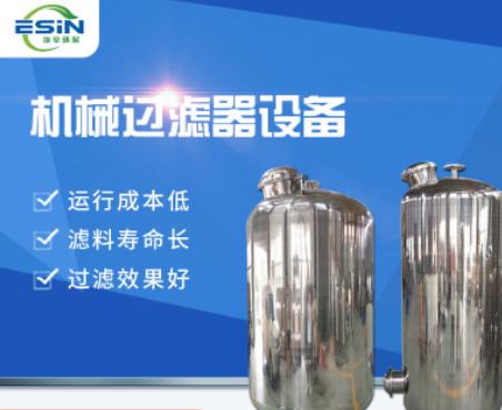 污水处理过滤罐 机械过滤罐食品污水处理设备 不锈钢沙碳过滤器