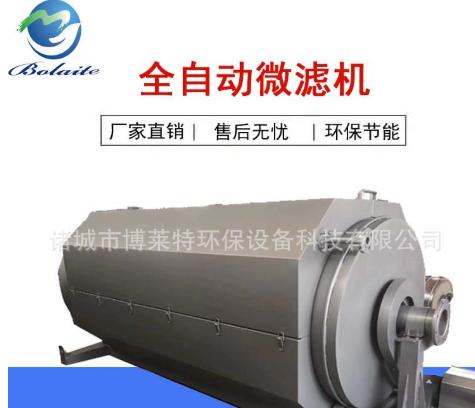 厂家直销微滤机循环水产养殖全自动微滤机固液分离微滤机