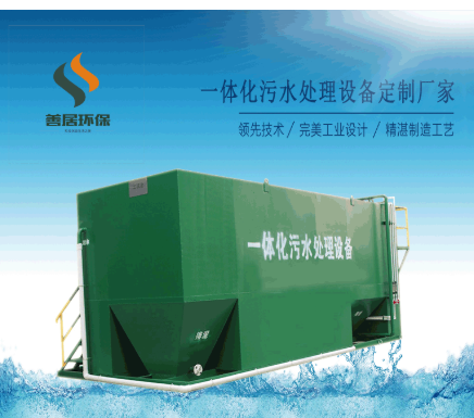 重庆四川贵州加油站污水处理设备一体化污水处理设备制造厂家定制