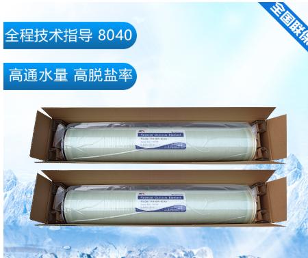 润膜RM-ULP-8040低压高脱盐反渗透RO膜工业纯水处理专业8寸RO膜