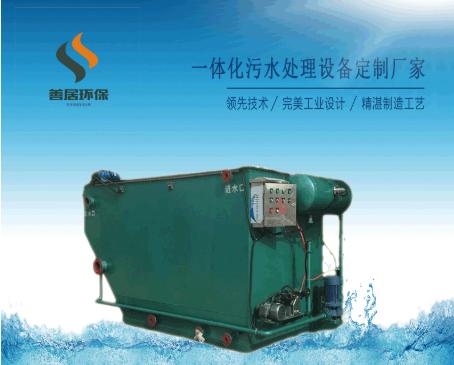 平流式气浮机一体化污水处理设备环保净水设备生活污水处理设备