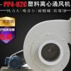 万通PP4-62C式聚丙烯塑料离心风机抗氧化防腐防爆实验室通风设备