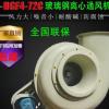 万通HGF4-72C玻璃钢离心风机防腐防爆变频实验室380V工业强力排烟