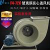 厂家直销万通F4-72C玻璃钢离心风机防腐蚀耐酸碱实验室化工厂专用