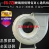 厂家直销万通F4-72离心风机玻璃钢防腐防爆4A5.5kw工业排烟鼓风机