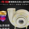 万通F9-19A高压离心风机4A玻璃钢防腐防爆工业380V鼓风机厂家直销