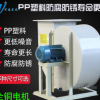 包邮全国联保万通PP4-72通风机聚丙烯塑料耐酸碱实验室离心风机