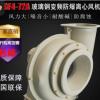 万通实验室化工厂制造商HGF4-72-4A-3KW玻璃钢离心风机耐酸碱排烟