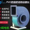 包邮万通PVC4-72A聚氧乙烯离心风机5A2.2KW化工厂实验室专用排烟