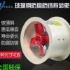 万通BT35-11玻璃钢轴流风机3.55A0.75KW防爆防腐380V工业排风扇