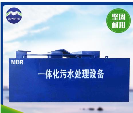 农村生活污水处理设备 屠宰养殖场医院一体化生活污水处理设备