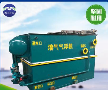 竖流式溶气气浮机 屠宰养殖小型污水处理设备 气浮机设备